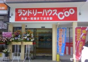 ランドリーハウス COO コインランドリー店舗 エレクトロラックス
