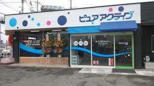 コインランドリー・ピュアアクティブ田口 コインランドリー店舗 エレクトロラックス