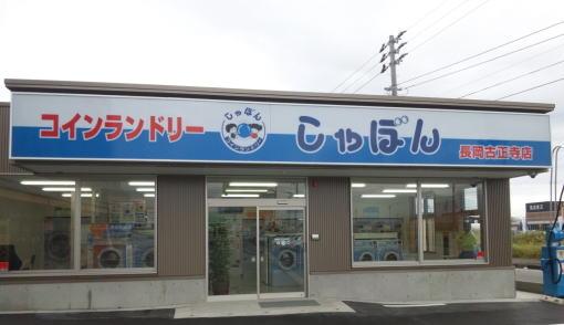 しゃぼん長岡古正寺店 コインランドリー店舗 エレクトロラックス
