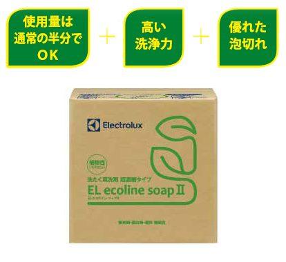 EL エコライン・ソープⅡ