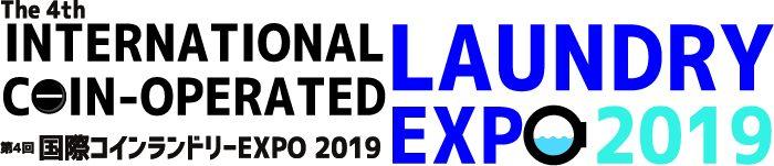 第4回 国際コインランドリーEXPO2019に出展いたします