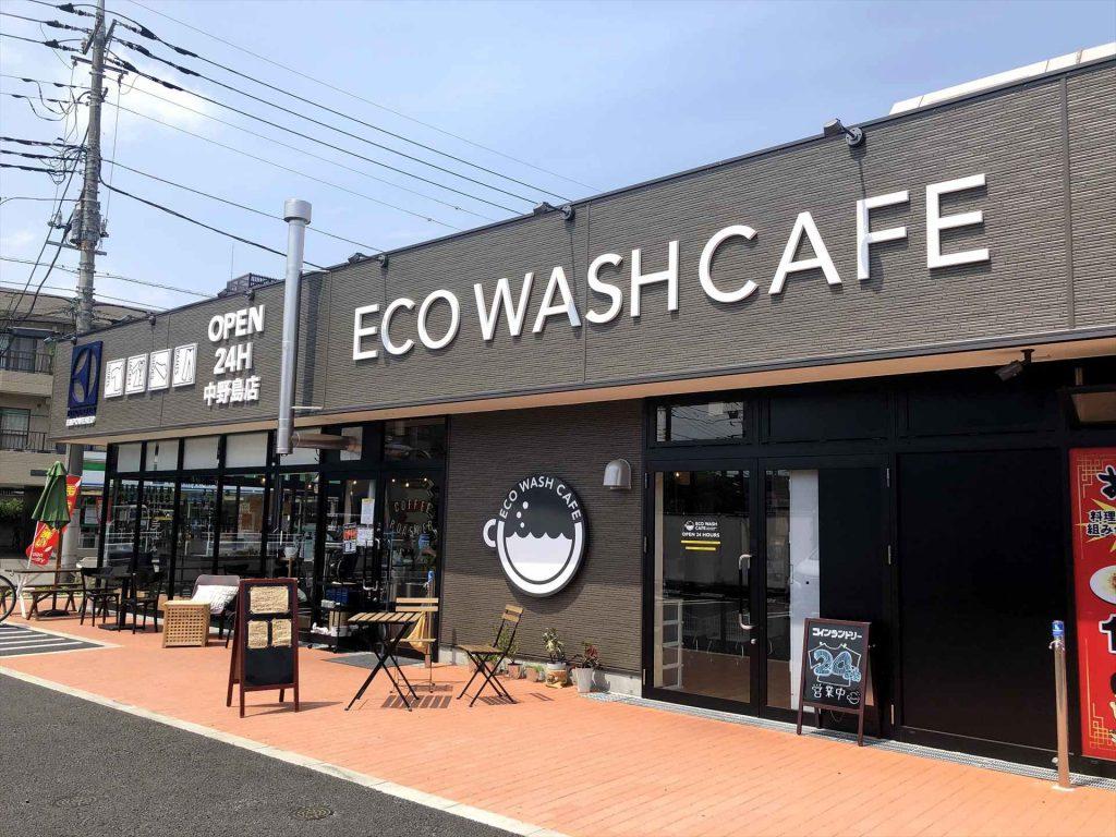 エコウォッシュカフェ中野島店