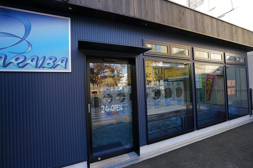 ARAIBA八幡屋店