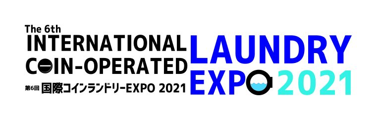 第6回 国際コインランドリーEXPO2021出展のお知らせ